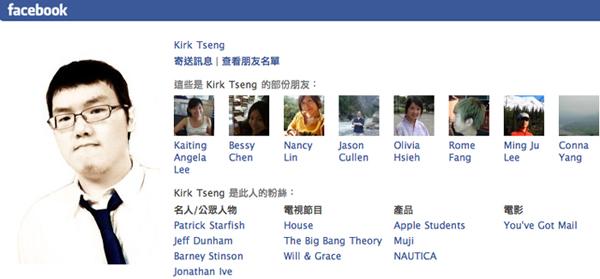 facebook profile sample
